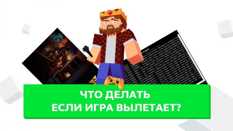 Mine-Play.Ru | Инструкция по включению отладочного режима. Что делать если игра вылетает?