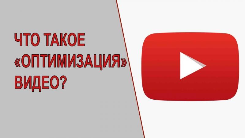 Что такое оптимизация видео на Ютубе? Зачем нужно оптимизировать видео?
