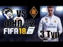 VFCALLIANCE ФНЛ 2 3 тур Vfc Alliance vs M Crew