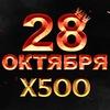 L2HELIOS.NET - 28 ОКТЯБРЯ - X500