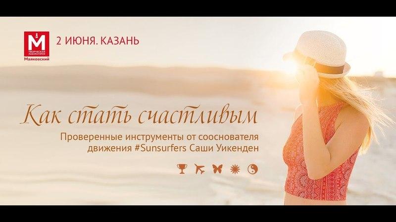 Как стать счастливым. Открытая встреча в Казани