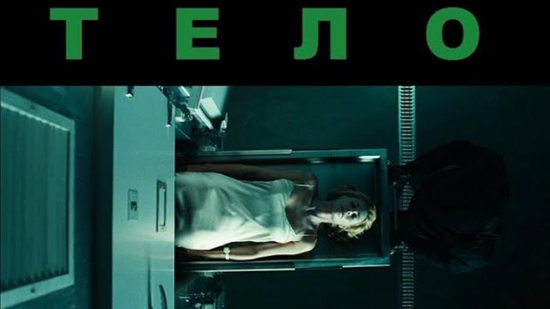 Тело / The Body / El cuerpo (2012) 1080p