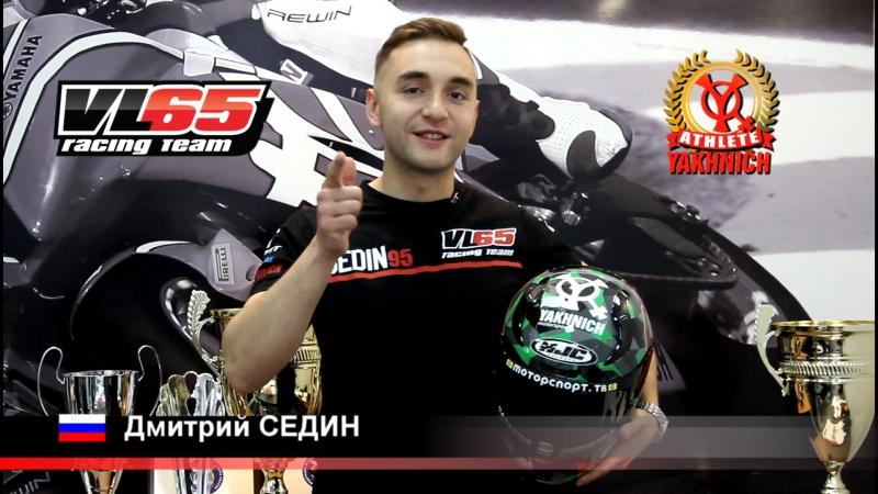 Дмитрий СЕДИН - атлет Яхнич Моторспорт