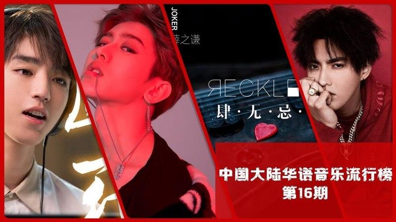 Mainland China Cpop Single Chart第16期 蔡徐坤薛之謙吳亦凡誰能殺出重圍?