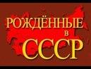 Рожденные в СССР. 28-ми летние. Часть 1