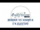 Bender(+) vs Vishnya Electro 1/4 Gulf Stream battle