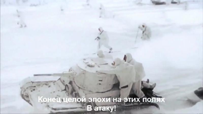 Шведская группа Сабатон поет о героизме русских солдат. Какие слова