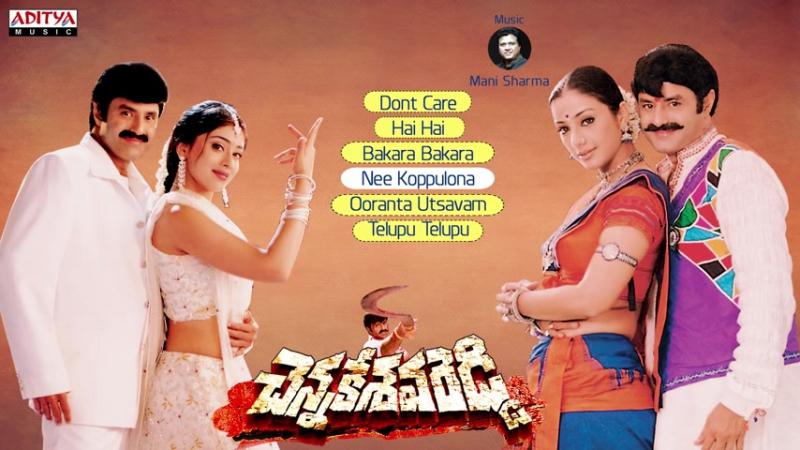 Chennakesava Reddy 2002 Telugu చెన్నకేశవ రెడ్డి Full Songs Jukebox Bala Krishna Shriya Tabu