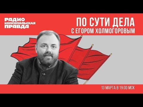 Егор Холмогоров. Зачем республики бывшего СССР отрезают себе русский язык