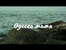 Заставка телесериала Одесса-мама Россия-1, 2012