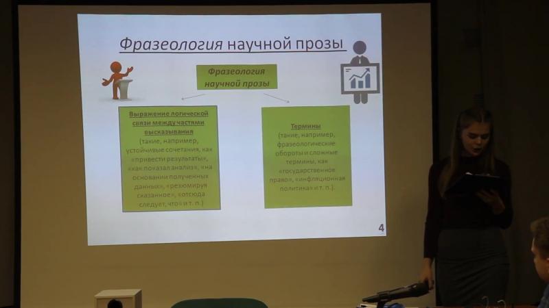 Особенности языка и стиля научного исследования