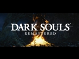 Dark Souls - Remastered