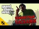 GTA 5: НЕИЗВЕСТНЫЕ ПАСХАЛКИ - КРОВАВЫЙ ДОМ, Биг Смоук, НИКО БЕЛЛИК (Easter Eggs)