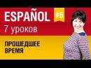 Урок 6. Испанский язык за 7 уроков для начинающих. Прошедшее время в испанском языке. Елена Шипилова