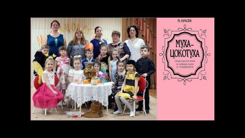Муха-Цокотуха. Опера-игра для детей по мотивам сказки К. Чуковского