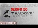 Обзор TraDove Мировая социальная сеть для бизнеса B2B TraDove