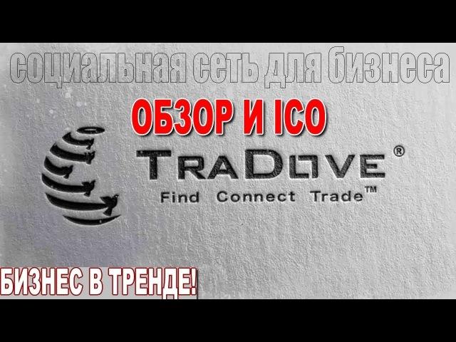 Обзор TraDove. Мировая социальная сеть для бизнеса B2B TraDove!