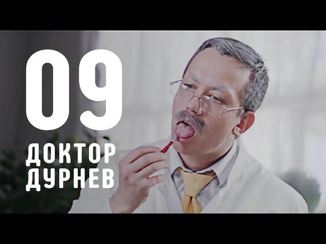 Доктор Дурнев. Врачебная тайна. Серия 9
