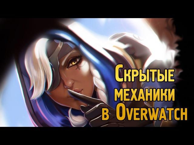 Скрытые механики в Овервотче   Неочевидные способности героев Overwatch