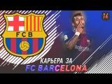 FIFA18 ! Карьера Тренера за FC Барселона! Травма Месси и новая схема! #14
