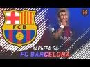 FIFA18 ! Карьера Тренера за FC Барселона! Травма Месси и новая схема! 14
