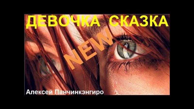 НОВИНКА!Сказочная песня! 💕 ДЕВОЧКА СКАЗКА 💕 Исп. Алексей Панчинкенгиро [ КЛИПЫ 2018 ]