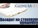 Xiaomi Mi A1 - Возврат на стоковую прошивку