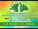 Класс концерт профессоров С Ф Найко и И А Гербера 18 03 2017 2 отделение