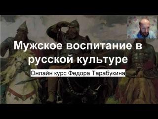 Открытый вебинар курса Фёдора Тарабукина