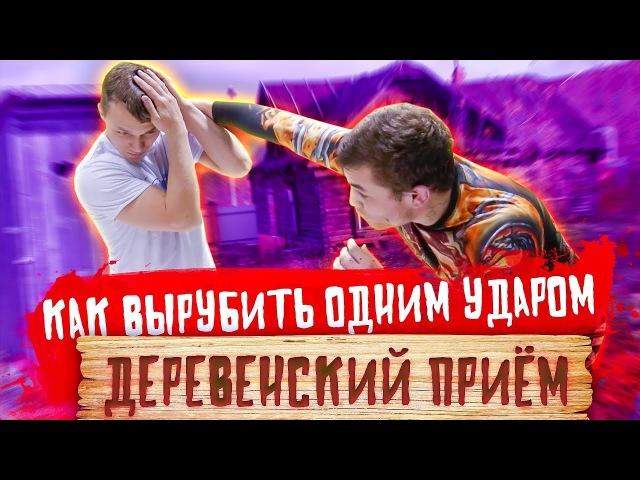 КАК ВЫРУБИТЬ ОДНИМ УДАРОМ / ДЕРЕВЕНСКИЙ ПРИЁМ