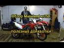 Обзор Motoland xr250 и полезные доработки