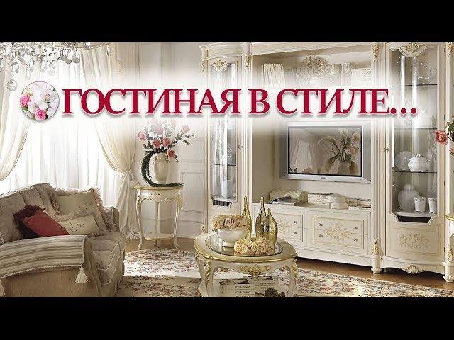 💗 Стили в интерьере – Все стили гостиных | дизайн гостиная в стиле прованс, лофт, модерн...