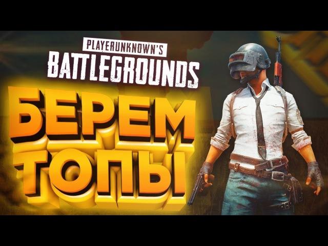 БЕРЁМ ТОПЫ! - НАГИБАЕМ ВСЁ ЧТО ДВИГАЛОСЬ В Battlegrounds