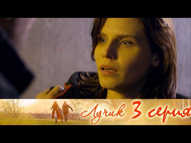 Лучик 4 серия 2017 HD