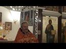 Проповедь отца Игоря Лысенко 15 октября 2017 г. (ранняя литургия)