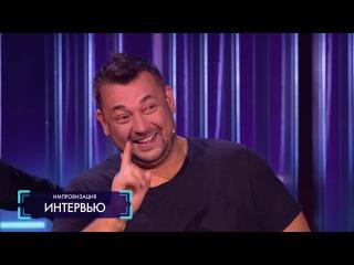 Импровизация «Интервью» со Сергеем Жуковым. 3 сезон, 31 серия (72)