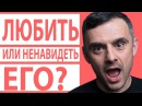 Раздражающая Харизма Гари Вайнерчука