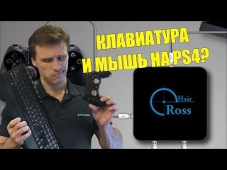 Обзор ReaSnow Cross Hair   PS4 с клавиатурой и мышью