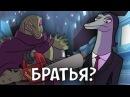 Тоффи и Растикор БРАТЬЯ Теория Стар против Сил Зла