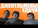 Vengerov Fedoroff Джентльмены Удачи