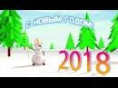 Дорожные войны 2. Новогоднее поздравление 2018! группа vk/avtooko сайт avtoregik Предупрежден значит воор