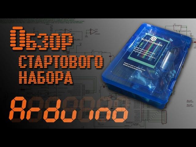 💡 Arduino - Обзор стартового набора Sunfounder RFID Kit - EP1