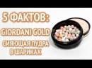 5 ФАКТОВ: Сияющая пудра в шариках Giordani Gold (Любовь Шипилова)