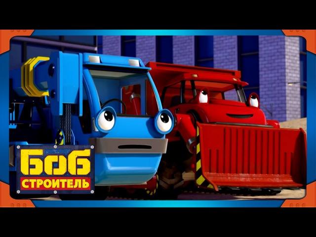 Боб строитель Дотянуться до небес новый сезон 1 час сбор мультфильм для детей
