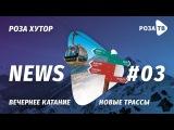 Rosa News #3: новые трассы Роза Хутор и чистое катание Елены Летучей