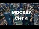 Москва Сити Москва с высоты птичьего полета