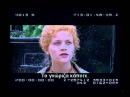 Vanity Fair (2004) Удалённые сцены