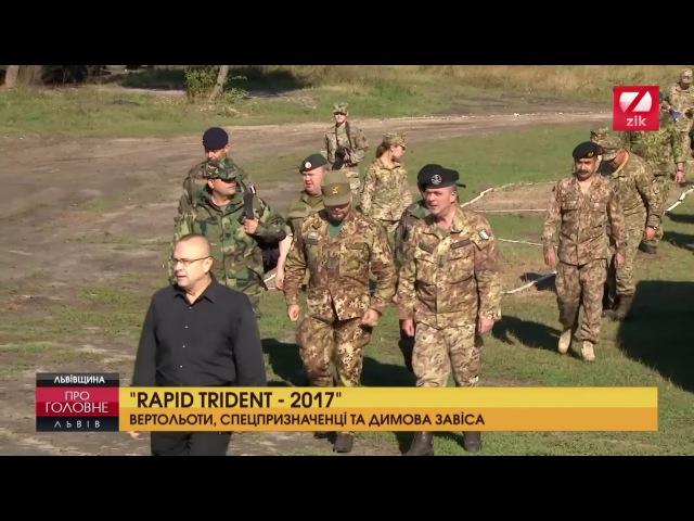 Rapid Trident -2017 вражає вертольотами, димовою завісою і роботою спецпризначенців