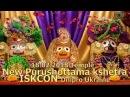 18.02.2018 Temple New Purushottama kshetra ISKCON Dnipro Ukraine