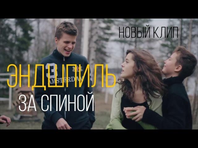 Эндшпиль – За спиной (ft. Dee) (Новый Клип 2018) HD